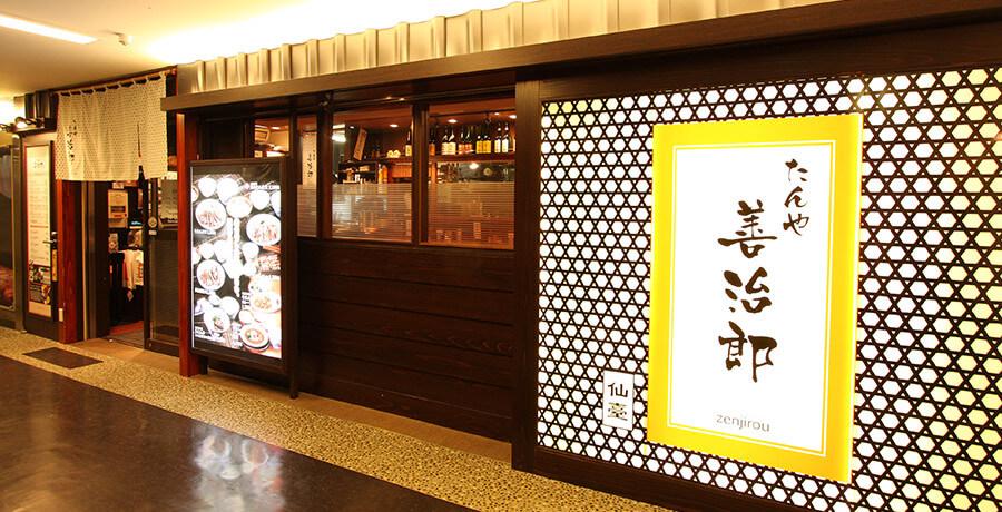 電車を待つ間に「ちょっと一杯」にも便利な仙台駅牛